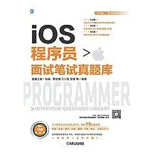 iOS程序员面试笔试真题库