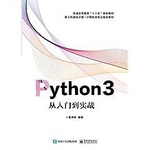 Python3从入门到实战