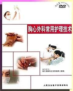 胸心外科常用护理技术(1DVD)心电监测技术、胃肠减压技术