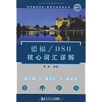 德福/DSH核心词汇详解 (同济德语培训·德语应试系列丛书)