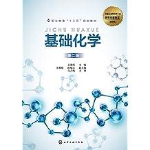 基础化学 第2版