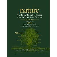 《自然》百年科学经典(英汉对照版)(第八卷)(1993-1997)