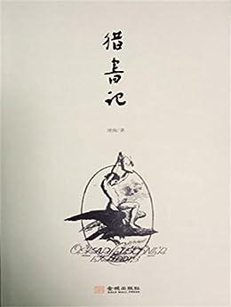 """""""猎书记"""",作者:[理洵]"""