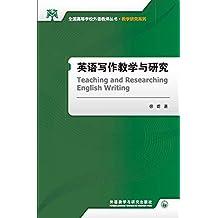 英语写作教学与研究 (全国高等学校外语教师丛书)