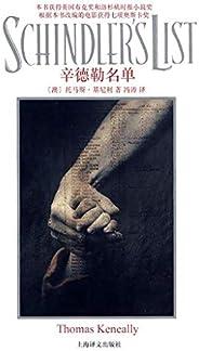 辛德勒名单(上海译文出品!有史以来最伟大的战争电影《辛德勒名单》原著小说) (现当代外国文学系列)