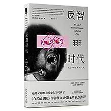 反智时代:谎言中的美国文化(蔓延全球的美国文化为何病了?美国国民读物 21世纪非虚构经典。)