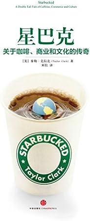 星巴克:關于咖啡、商業和文化的傳奇