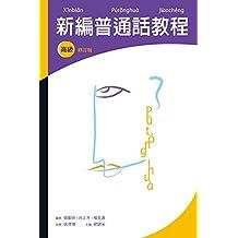 新編普通話教程(高級修訂版) (Traditional Chinese Edition)