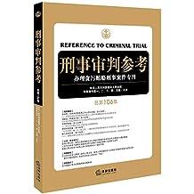 刑事审判参考(总第106集)(刑事审判工作指导,刑事诉讼工作侦查、检察、审判人员及刑事律师常备用书)