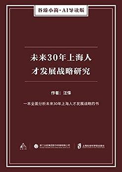 """""""未来30年上海人才发展战略研究(谷臻小简·AI导读版)(一本全面分析未来30年上海人才发展战略的书)"""",作者:[汪怿]"""