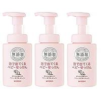 MiYOSHi 无添加型 儿童泡沫型洗面奶沐浴露 3件套