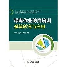 带电作业仿真培训系统研究与应用