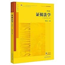 """""""十二五""""普通高等教育本科国家级规划教材·北京市高等教育精品教材·普通高等教育法学规划教材:证据法学(第六版)"""