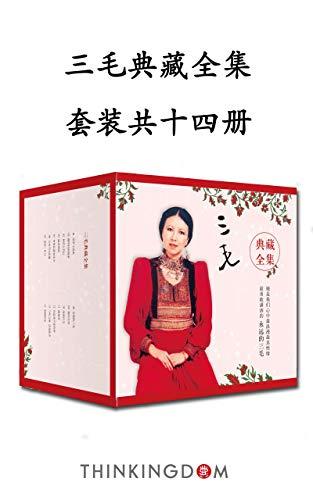 三毛典藏全集(14本套装)