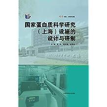 国家蛋白质科学研究(上海)设施的设计与研制