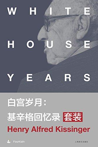 白宫岁月:基辛格回忆录(套装共4册)