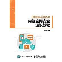 网络空间安全通识教程