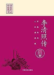 帘卷西风,人比黄花瘦(专辑小说,书写婉约派词人李清照坎坷一生!)