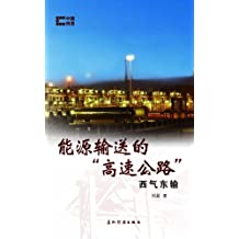 """能源输送的""""高速公路"""":西气东输(中国创造系列)(中文版)"""