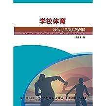 学校体育教学与专项实践阐析