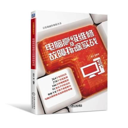 コンピュータのハードウェアとソフトウェアの修理とトラブルシューティング実際の戦闘コンピュータのハードウェア修理ソフトウェアとハードウェアのトラブルシューティング