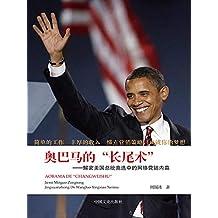 """奥巴马的""""长尾术""""——解密美国总统竞选中的网络营销内幕"""