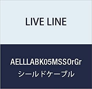 【Live Line】Advance系列 5M S/S插头 黑色电缆 S型插头(橙色)-S型插头(绿色)定制品 AELLLABK05MSSOrGr