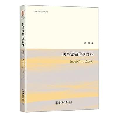 法兰克福学派内外:知识分子与大众文化.pdf