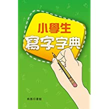 小學生寫字字典 (Traditional Chinese Edition)