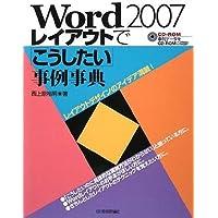 """Word2007 レイアウトで""""こうしたい""""事例事典"""