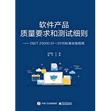 软件产品质量要求和测试细则:GB/T 25000.51—2016标准实施指南