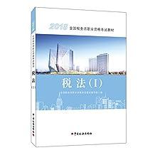 2018年全国税务师职业资格考试教材·税法(I)
