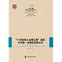 """""""21世纪海上丝绸之路""""建设与中国——东盟经贸新合作"""