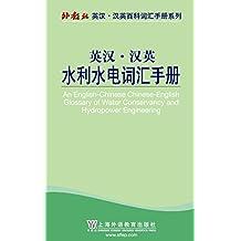 外教社英汉汉英百科词汇手册系列:水利水电词汇手册