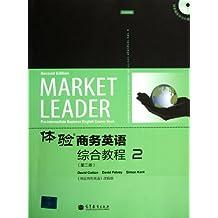 体验商务英语综合教程2(第2版)(附多媒体学习光盘)