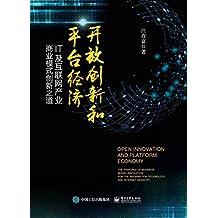 开放创新和平台经济——IT及互联网产业商业模式创新之道