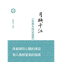 月映千江:《永嘉大师证道歌》讲记 (上海古籍出品)