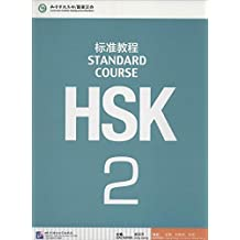 HSK标准教程2(附MP3光盘1张)