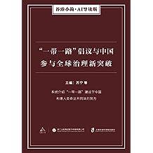 """""""一带一路""""倡议与中国参与全球治理新突破 (谷臻小简·AI导读版)(""""一带一路""""建设下中国构建人类命运共同体的努力)"""
