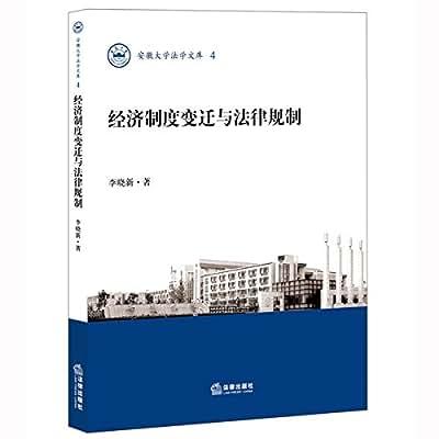 经济制度变迁与法律规制.pdf