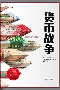 货币战争【1930年代货币贬值 日本入侵亚洲、德国袭击欧洲 1970年代货币贬值 导致现代历史上十分严重的通货膨胀 今天第三次货币战争正在席卷全球】 (译文纪实)