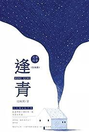 逢青(套裝共兩冊)