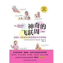 神奇的飞跃周: 促进0~2岁宝宝心智发展的10个黄金期,比肩《育儿百科》!先看飞跃周,再看《可怕的两岁》!享受与孩子一同成长的乐趣!