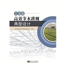 江苏省高效节水灌溉典型设计