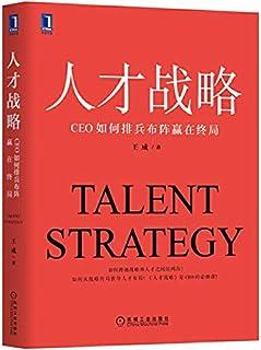 人才战略:CEO如何排兵布阵赢在终局(如何跨越战略和人才之间的鸿沟?如何从战略终局推导人才布局?《人才战略》是CEO的必修课!)