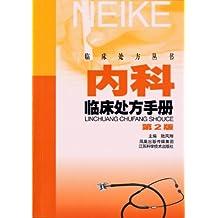 神经内科临床处方手册(第二版) (临床处方丛书)