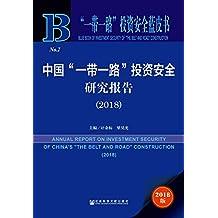 """中国""""一带一路""""投资安全研究报告 (2019) (""""一带一路""""投资安全蓝皮书)"""