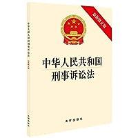中华人民共和国刑事诉讼法(最新修正版)