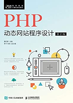"""PHP动态网站程序设计(第2版)"",作者:[唐四薪]"