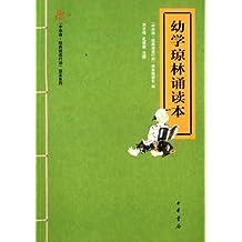 幼学琼林诵读本
